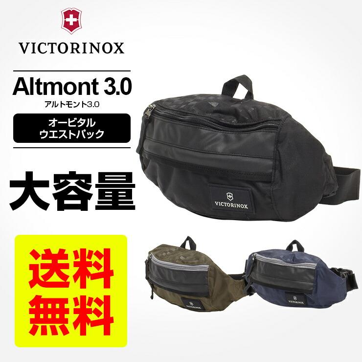 アルトモント3.0 Altmont 3.0 オービタル ウエストパック