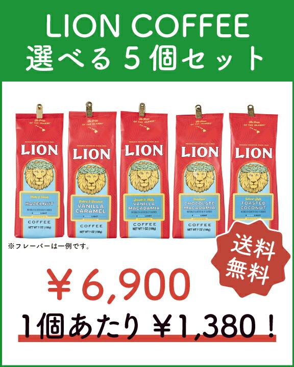 ライオンコーヒー選べる5個セット