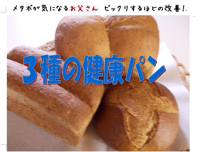 無添加パン