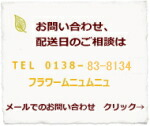 【お問い合わせ】プリザーブドフラワーのお店ムニュムニュ【Flower Munyu Munyu】