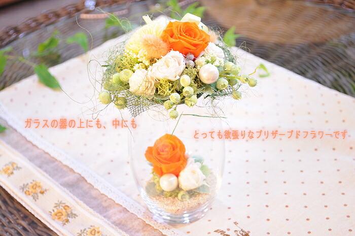 【プティ・バルーン】プリザーブドフラワーのお店ムニュムニュ【Flower Munyu Munyu】