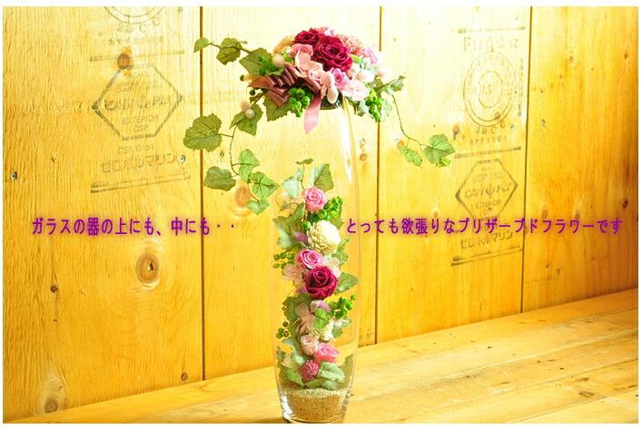 【プティ・バルーン・L】プリザーブドフラワーのお店ムニュムニュ【Flower Munyu Munyu】