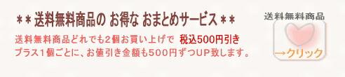 【送料無料商品のおまとめサービス】プリザーブドフラワーのお店ムニュムニュ【Flower Munyu Munyu】