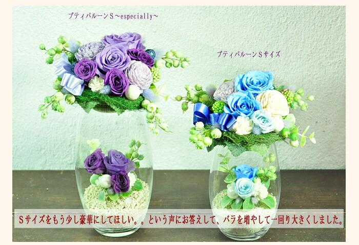 【違うサイズ】プリザーブドフラワーのお店ムニュムニュ【Flower Munyu Munyu】