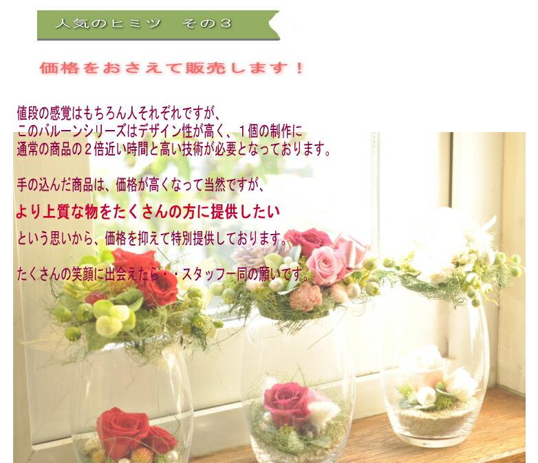 【人気のヒミツ】プリザーブドフラワーのお店ムニュムニュ【Flower Munyu Munyu】