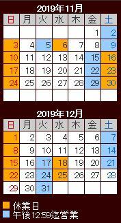 加賀彩カレンダー