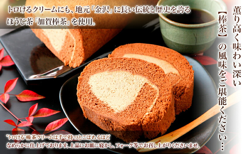 加賀棒茶のロールケーキ