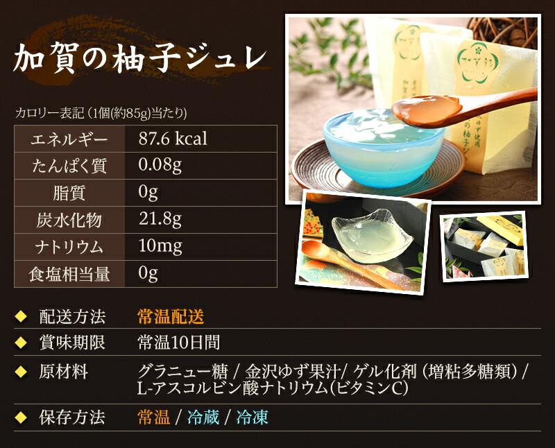 加賀の柚子ジュレ