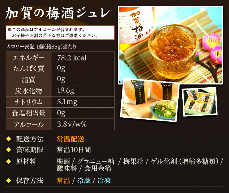 加賀の梅酒ジュレ