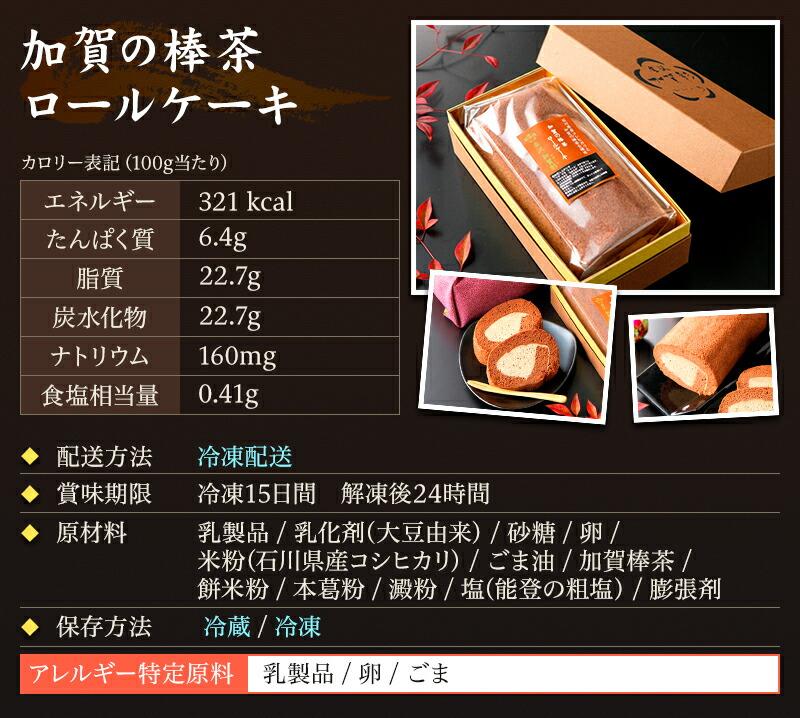 加賀の棒茶ロールケーキ