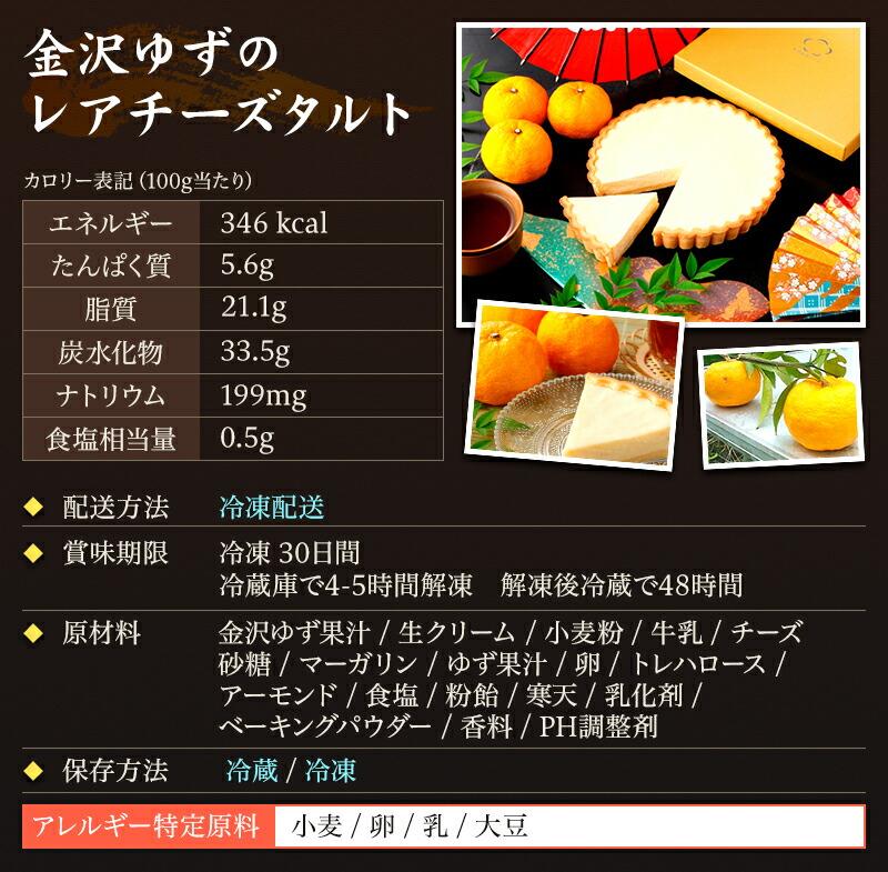 金沢ゆずのレアチーズタルト