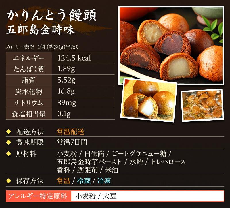かりんとう饅頭 五郎島金時味