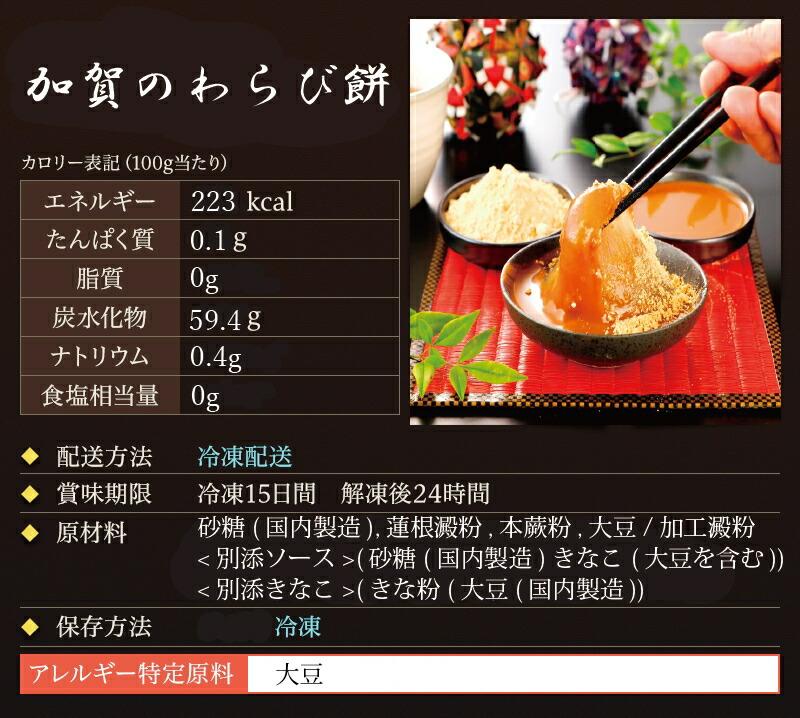 加賀のわらび餅
