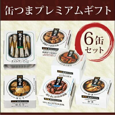 【送料無料】K&K 国分 缶詰 缶つまプレミアムギフトセット 6缶(1ケース)