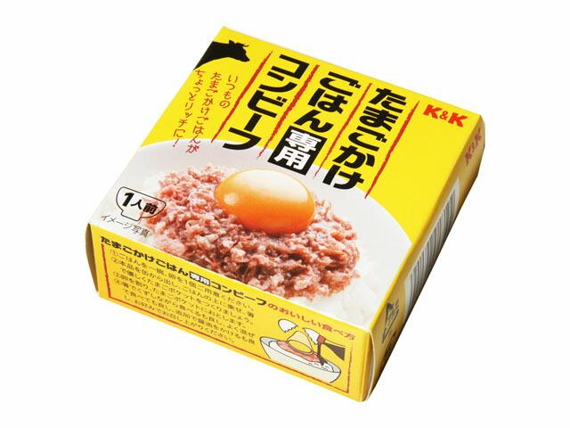 【送料無料】K&K たまごかけごはん専用コンビーフ 80g(12缶入×1ケース)