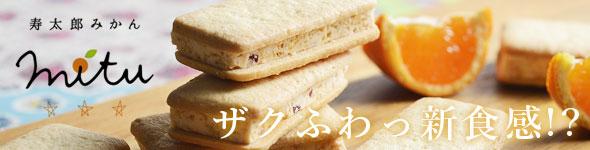 みかんサンドクッキー