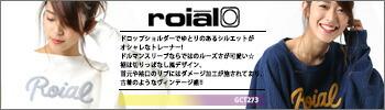 roial ロイアル