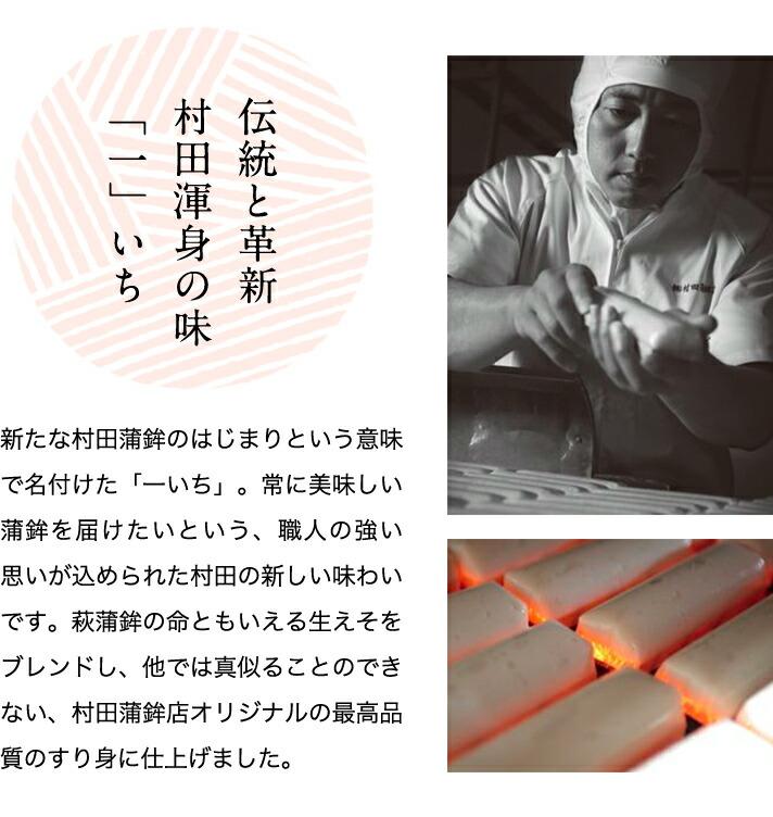 伝統と革新 村田渾身の味「一」いち