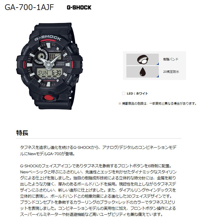 G-SHOCK GA-700-1AJF /(G-ショック/) /(GA7001AJF/) カシオ
