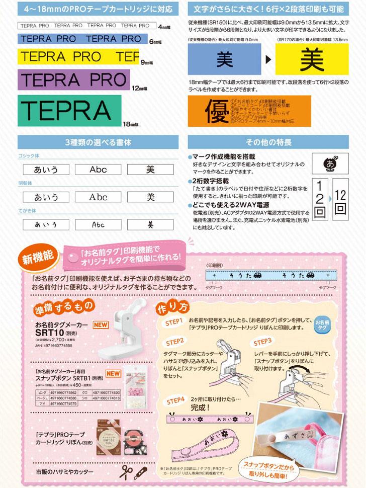 【みんなにやさしいかんたんテプラ】テプラPRO SR170 機能その2