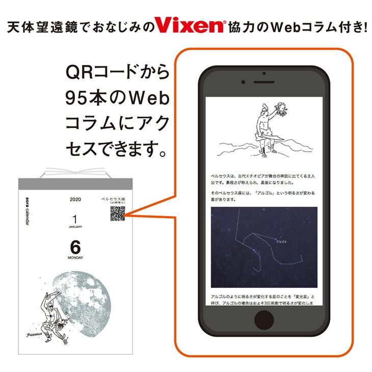 続きはWebで!「宙の日めくりWebコラム」ページ右上にQRコードが載っている日は、『宙の日めくりWebコラム』へアクセスすることができます。