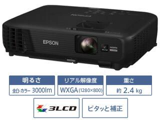EPSON/エプソン 3LCD方式ビジネスプロジェクター 3000lm WXGA(1280×800) EB-W420