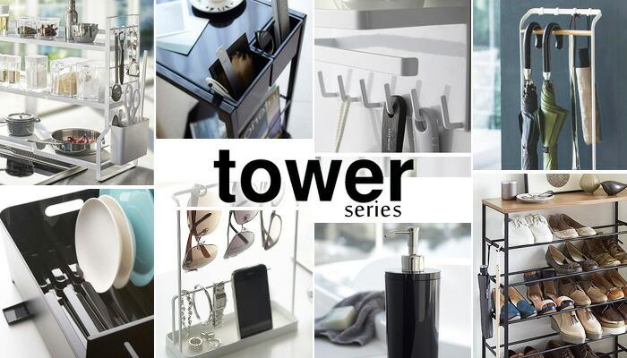 山崎実業タワー