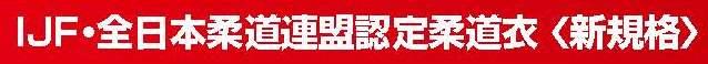 全日本柔道連盟新規格基準品