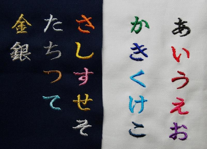 ネーム刺繍 えらべる21色