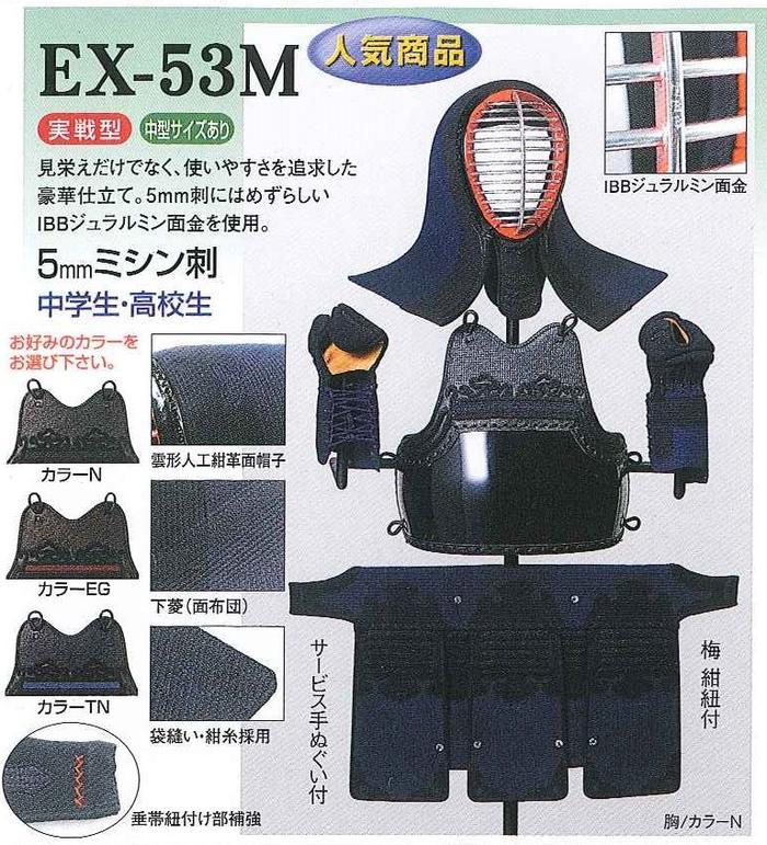 EX-53 5mm実戦型ミシン刺