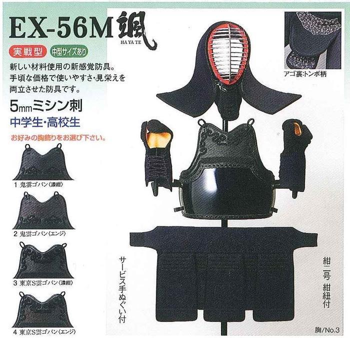 EX-56颯 5mm実戦型ミシン刺