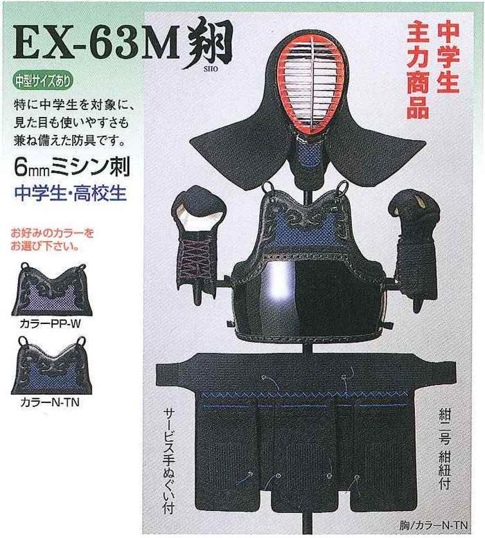 EX-63翔 5mmミシン刺