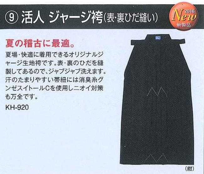 活人 ジャージ袴 KH-920