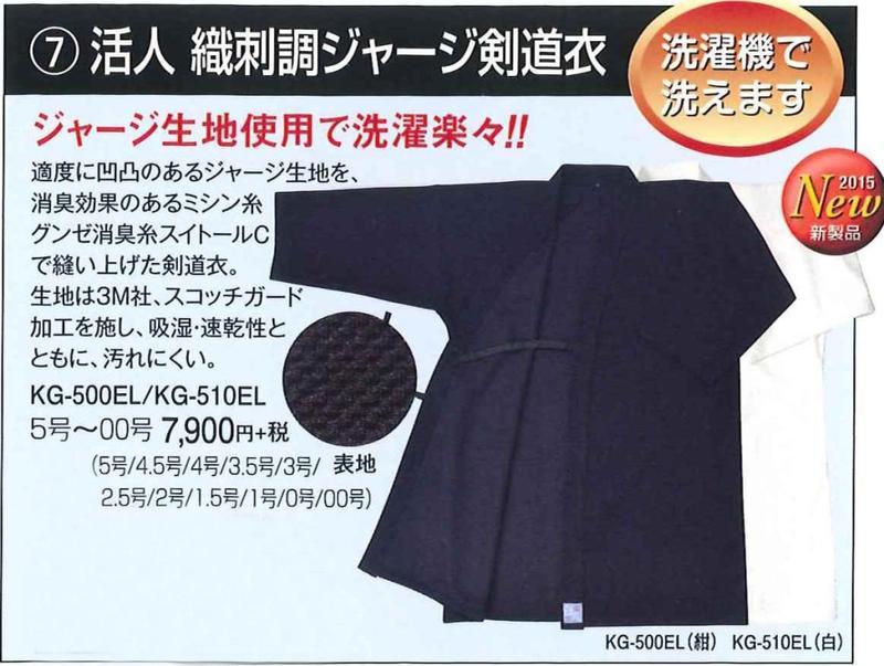 【松勘】活人 刺子調 ジャージ 剣道衣