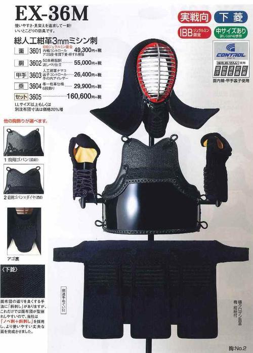 EX-35 3mm実戦型ミシン刺