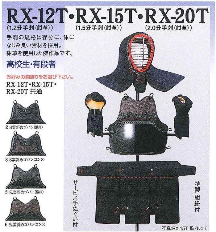 RX-12T 手刺防具1.2分