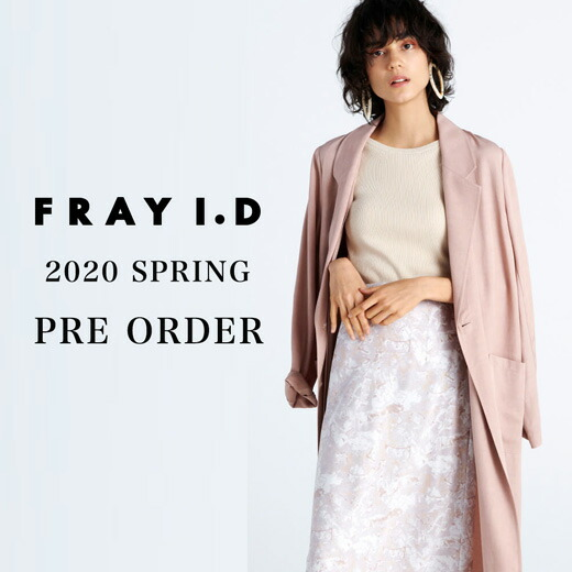 frayid_2020春先行予約