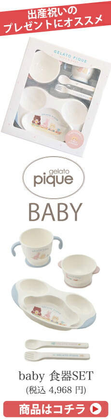gelato pique ジェラートピケ baby 食器SET pbgg189003