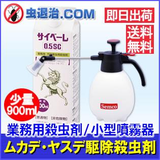 【あす楽★送料無料】お得な噴霧器付き サイベーレ0.5SC 900ml+小型噴霧器#530(2Lタイプ)