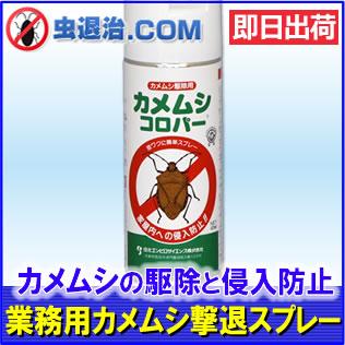 【あす楽】即効タイプ!カメムシ退治用殺虫剤カメムシコロパー(420ml) 強力 カメムシ対策・駆除スプレー