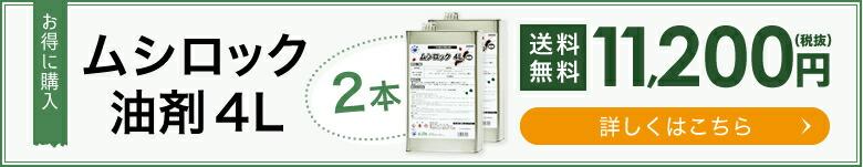虫ロック油剤4L 2本