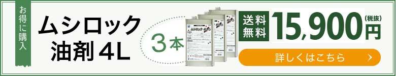 虫ロック油剤4L 3本