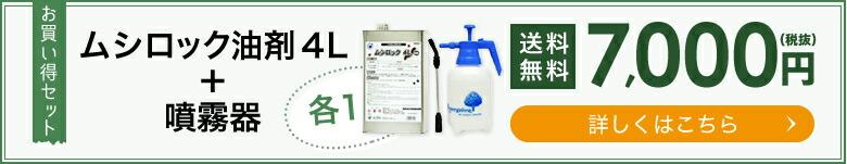 虫ロック油剤4L 各1本