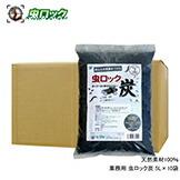 天然成分で作った 虫ロック炭 5L×10袋