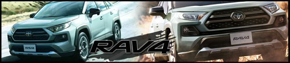 トヨタ RAV-4