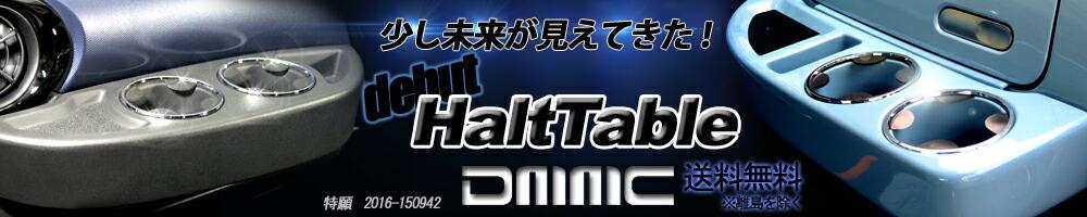 インテリア アクセサリー HaltTable ハルトテーブル DMMC
