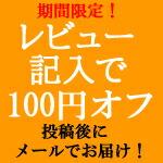 レビュー投稿で100円オフ