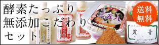 酵素タップリ無添加セット