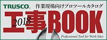 工事ブック2018