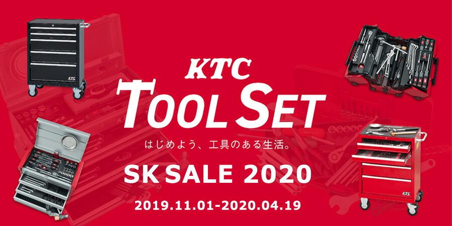 SK SALE 2020